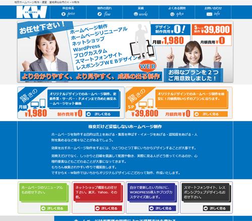 K-W制作サイトトップページ